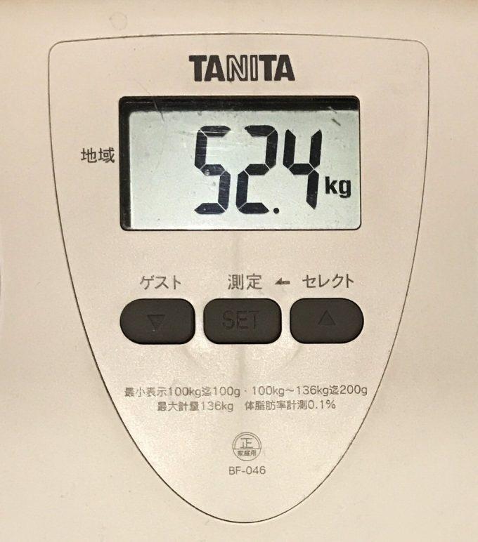体重 52.4kg