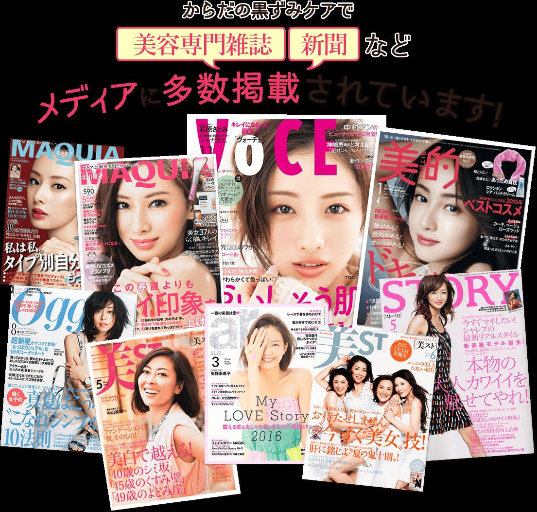 からだの黒ずみケアで美容専門雑誌や新聞など、メディアに多数掲載されています!