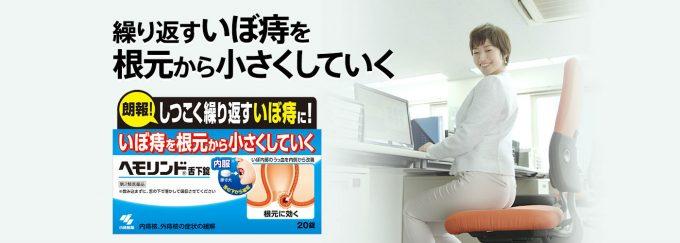 しつこく繰り返すいぼ痔を根元から小さくして改善する内服痔疾用薬「ヘモリンド舌下錠」