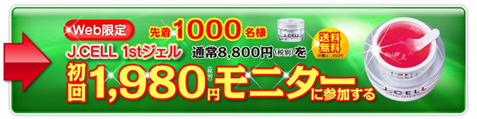J.CELLファーストジェル 初回1,980円(税別)モニターに参加する