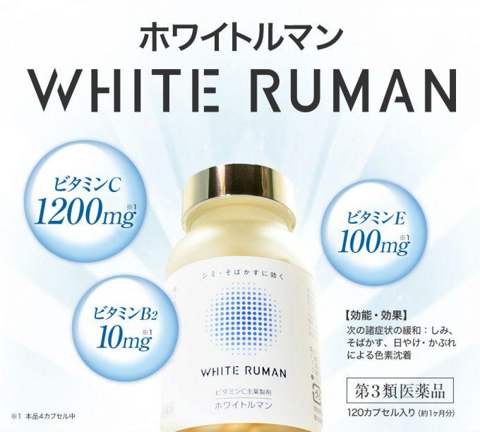 シミ・日やけ・そばかすに効くビタミン類の医薬品 ホワイトルマン