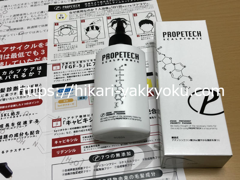 PROPETECH/プロペテック